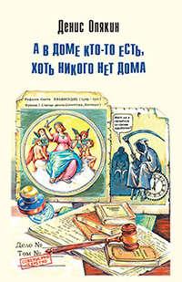 Книга А в доме кто-то есть, хоть никого нет дома (сборник) - Автор Денис Опякин