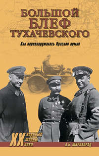 Книга «Большой блеф» Тухачевского. Как перевооружалась Красная армия - Автор Александр Широкорад