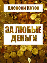 Книга За любые деньги… - Автор Алексей Котов