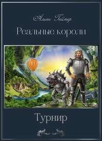Книга Реальные короли-2. Турнир - Автор Альтс Геймер
