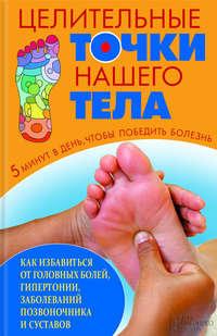 Книга Целительные точки нашего тела - Автор Артем Максимов