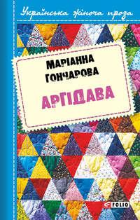 Книга Аргідава - Автор Марiанна Гончарова