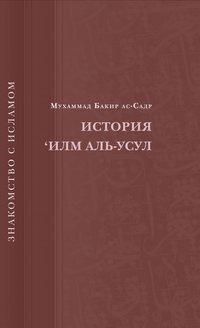 Купить книгу История 'Илм Аль-Усул, автора Мухаммада Бакира аса-Садра