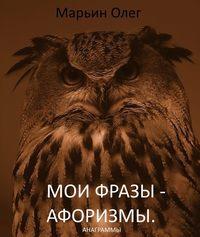 Книга Мои фразы – афоризмы. Сборник анаграмм - Автор Олег Марьин