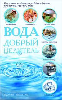 Книга Вода – добрый целитель - Автор