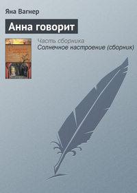 Книга Анна говорит - Автор Яна Вагнер