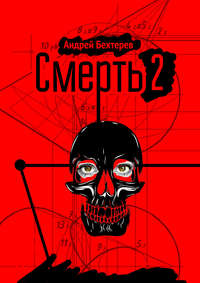 Книга Смерть 2 - Автор Андрей Бехтерев