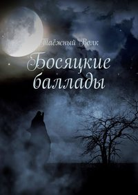 Книга Босяцкие баллады - Автор Таёжный Волк