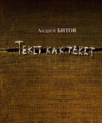 Книга Текст как текст - Автор Андрей Битов