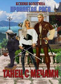 Книга Танец с мечами - Автор Ксения Болотина