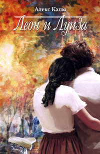 Книга Леон и Луиза - Автор Алекс Капю