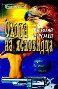 Книга Охота на ясновидца - Автор Анатолий Королев