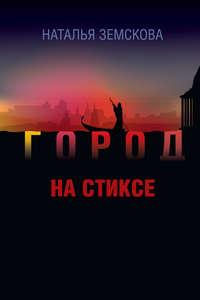 Книга Город на Стиксе - Автор Наталья Земскова