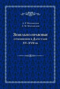 Книга Земельно-правовые отношения в Дагестане XV–XVII вв. - Автор Арсен Магомедов