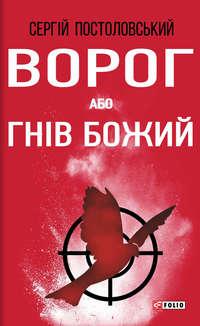 Купить книгу Ворог, або Гнів Божий, автора