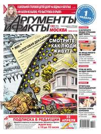 Аргументы и Факты Москва 16-2017