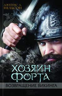 Книга Хозяин форта. Возвращение викинга - Автор Джеймс Нельсон