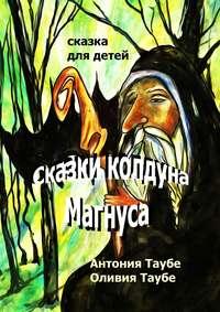 Книга Сказки колдуна Магнуса - Автор Оливия Таубе
