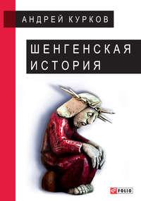Книга Шенгенская история - Автор Андрей Курков