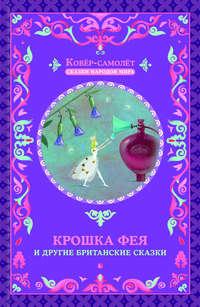 Книга Крошка фея и другие британские сказки - Автор Народное творчество (Фольклор)