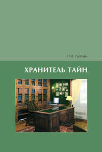 Книга Хранитель тайн - Автор Ольга Грабарь