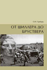 Книга От Шиллера до бруствера - Автор Ольга Грабарь