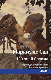 Книга 120 дней Содома, или Школа разврата - Автор Маркиз Сад