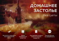 Книга Домашнее застолье без суеты - Автор Татьяна Прокофьева
