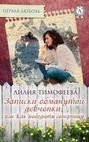 Электронная книга «Записки обманутой девчонки, или Как победить соперницу» – Лилия Тимофеева