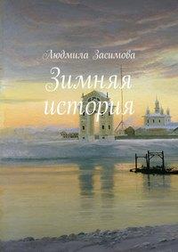 Зимняя история