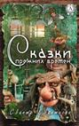 Электронная книга «Сказки прежних времен» – Сванте Свантесон