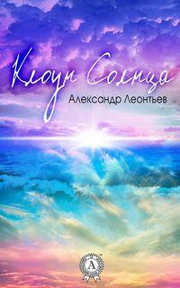 Купить книгу Клоун Солнца, автора Александра Леонтьева