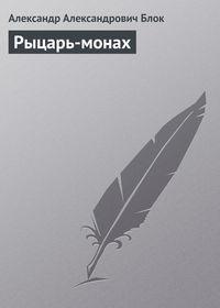 Купить книгу Рыцарь-монах, автора Александра Александровича Блока