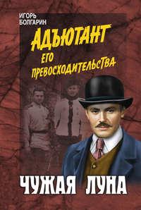 Купить книгу Чужая луна, автора Игоря Яковлевича Болгарина