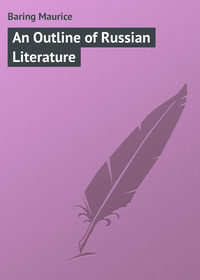 Купить книгу An Outline of Russian Literature, автора
