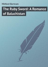 Книга The Ruby Sword: A Romance of Baluchistan