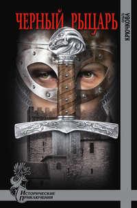 Книга Черный Рыцарь