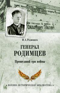 Книга Генерал Родимцев. Прошедший три войны