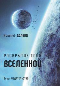Книга Раскрытие тайн Вселенной