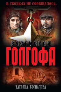 Книга Вяземская Голгофа