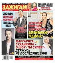 Купить книгу Желтая Газета. Зажигай! 15-2017, автора