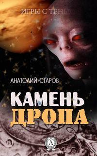 Купить книгу Камень Дропа, автора Анатолия Старова