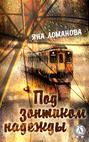 Электронная книга «Под зонтиком надежды. (Сборник рассказов)» – Яна Ломанова