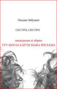 Книга Сестро, сестро