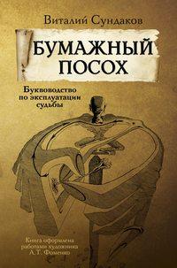 Книга Бумажный посох. Буквоводство по эксплуатации судьбы