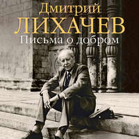 Дмитрий Лихачев - Письма о добром
