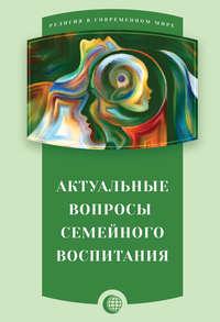 Книга Актуальные вопросы семейного воспитания