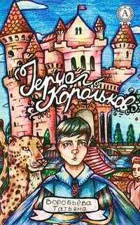 Купить книгу Герцог Корольков, автора Татьяны Воробьевой