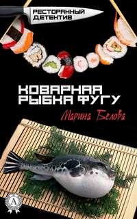 Купить книгу Коварная рыбка фугу, автора Марины Беловой