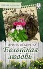 Электронная книга «Болотная любовь» – Ирина Фёдорова
